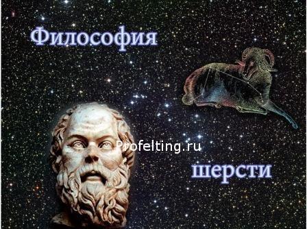 Приглашаем на бесплатный вебинар 10.12.2016  «Философия шерсти»!