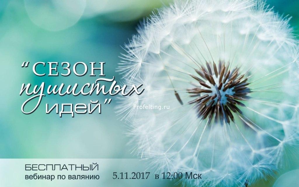 Приглашаю на новый бесплатный вебинар 05.11.2017 «Сезон пушистых идей»!