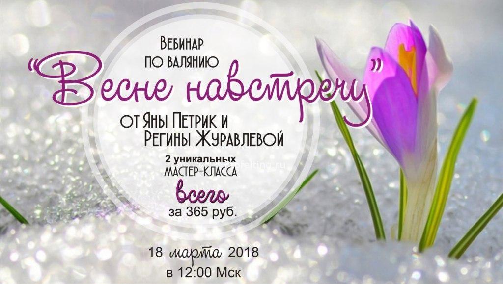 Приглашаю на новый вебинар по валянию «Весне навстречу» 18.03.2018