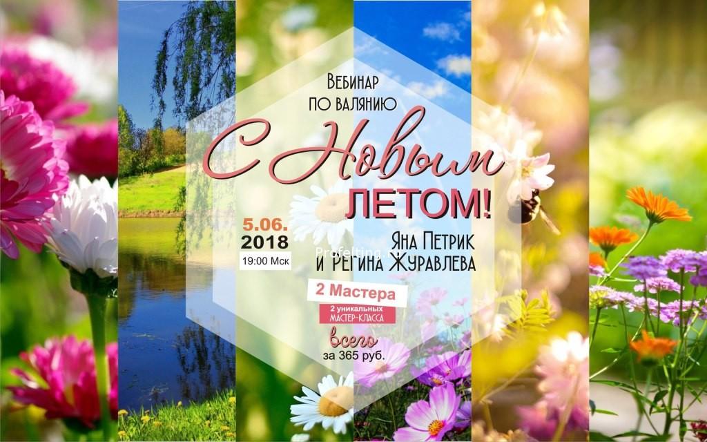 С Новым летом! Приглашаю на новую встречу по валянию 5 июня 2018г в 19.00 Мск!