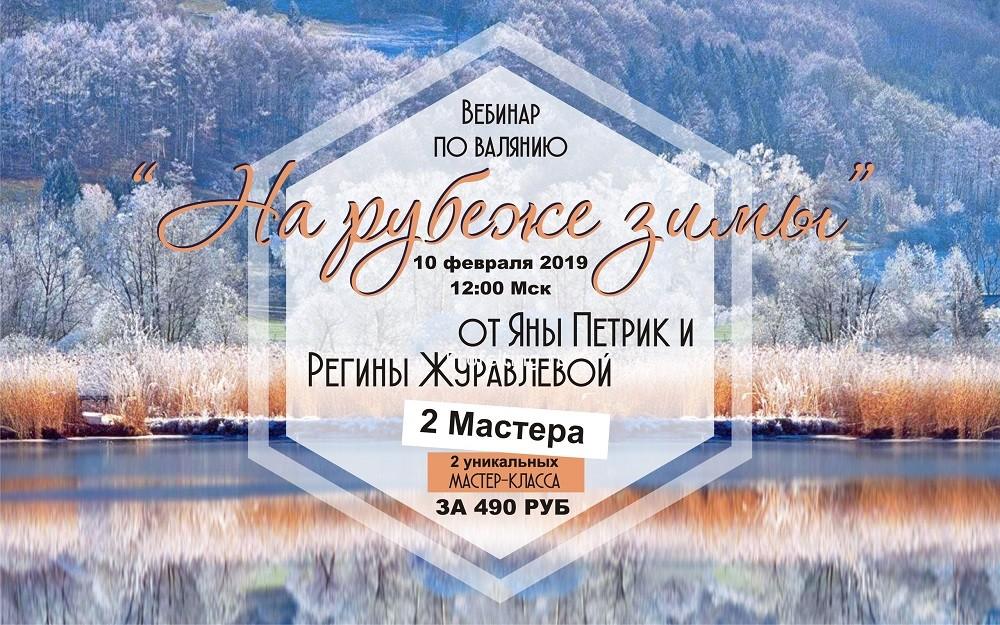 Приглашаю на новую встречу 10.02.2019 в 12.00 Мск «На рубеже зимы»