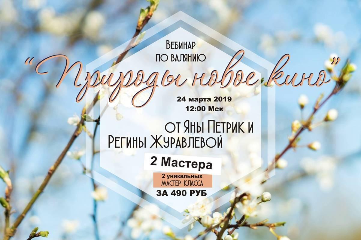 Новая весна наступает! Жду вас на вебинаре 24 марта!