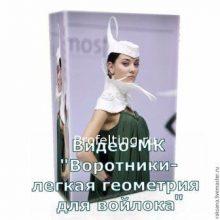 "Видео-МК ""Воротники -легкая геометрия для войлока"""