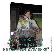 """Запись вебинара""""Валяние одежды на примере Дубленки с флисом"""""""