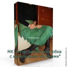 Электронная книга МК «Нуно-войлочная юбка с идеальными оборками»