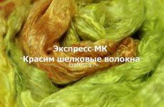Экспресс-мк «Красим шелковые волокна»