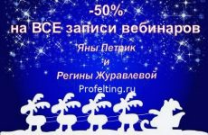 Записи совместных вебинаров Яны Петрик и Регины Журавлевой -50% к Новому году!
