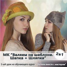 """МК """" Шапка+Шляпка"""" + 10 шаблонов"""